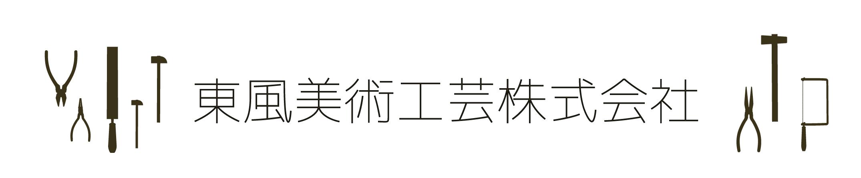東風美術工芸株式会社